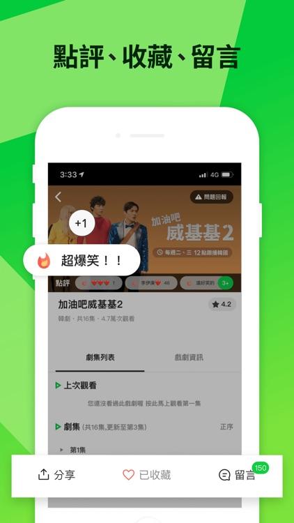 LINE TV - 精彩隨看 screenshot-3