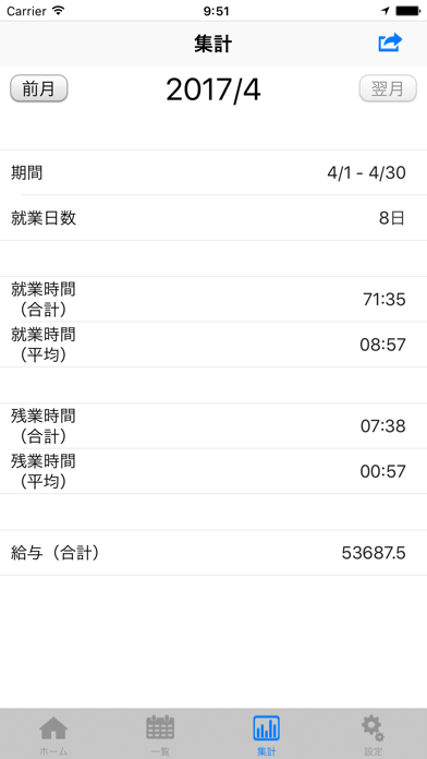 タイムシート - IS - 出退勤管理 ScreenShot4