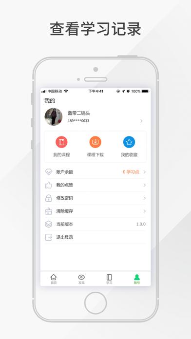 新农学堂 screenshot 4