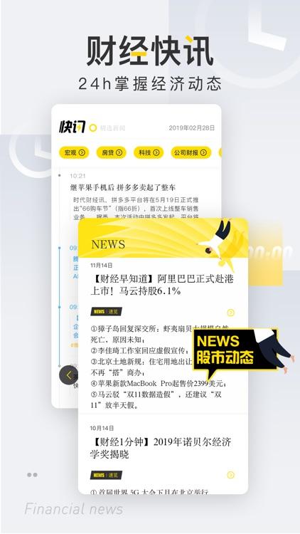 时代财经-专业财经新闻热点资讯 screenshot-3