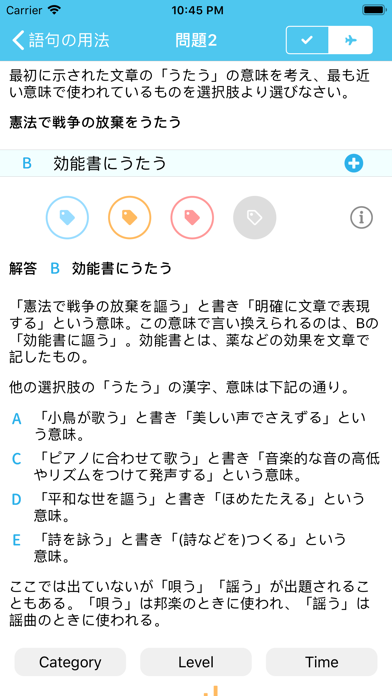 SPI言語 【Study Pro】 ScreenShot2