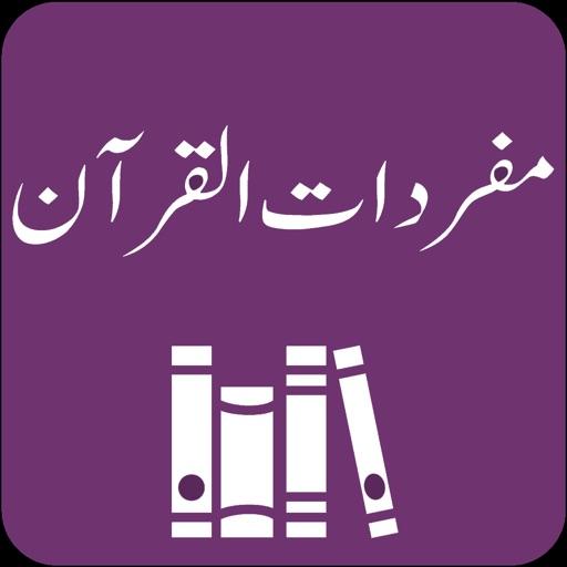 Mufradat ul Quran | Urdu