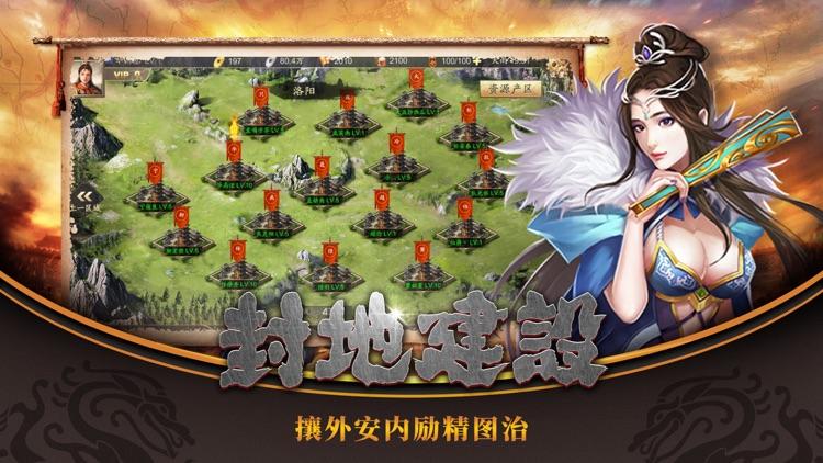 三国君王论 screenshot-4