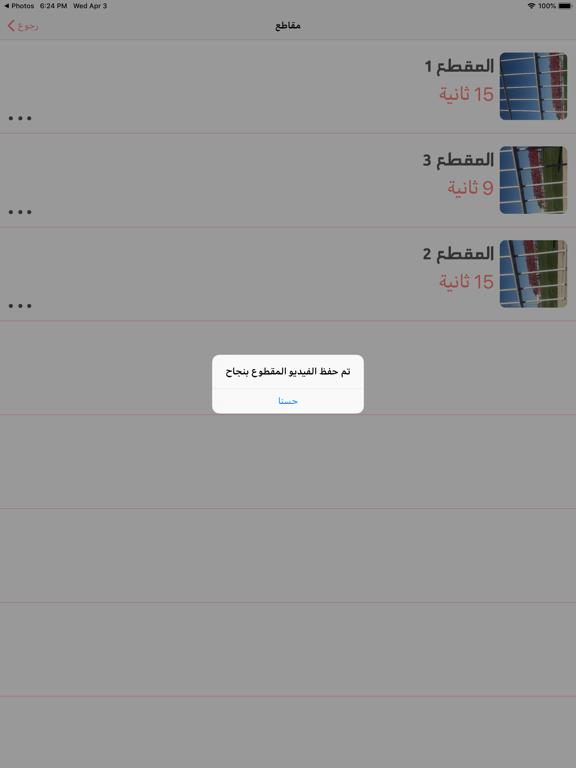 Story Cutter تقطيع سطوري screenshot 14