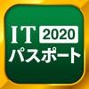ITパスポート 全問解説 - iPadアプリ