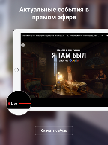 Скриншот из YouTube: Watch, Listen, Stream
