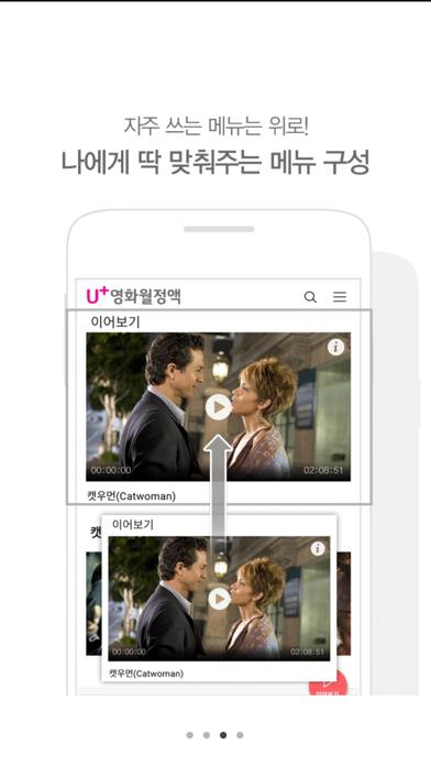 U+영화월정액(유플릭스) - 영화 미드 추천 다운 for Windows