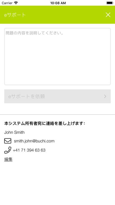 BUCHI Monitorのスクリーンショット8