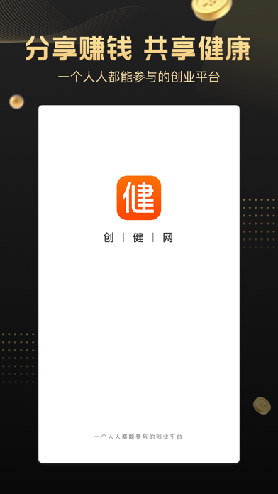 创健网 screenshot one