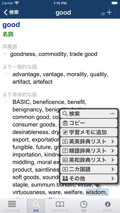 英英類語辞書のおすすめ画像2