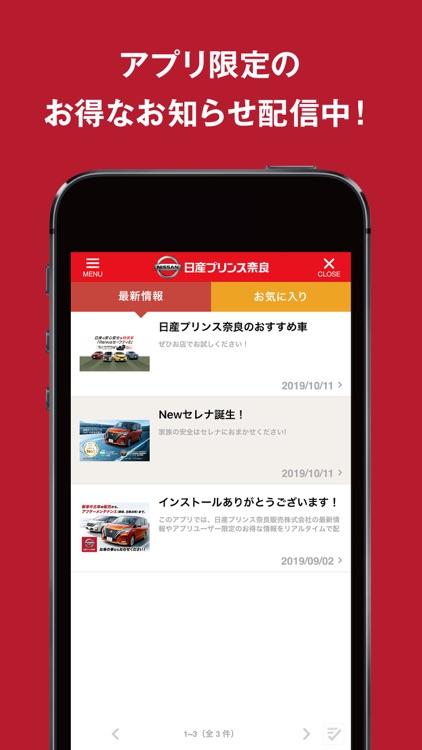 日産プリンス奈良販売株式会社 screenshot-3