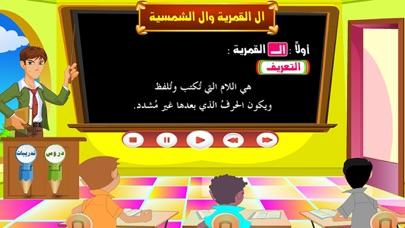 قواعد الإملاء العربي screenshot 2