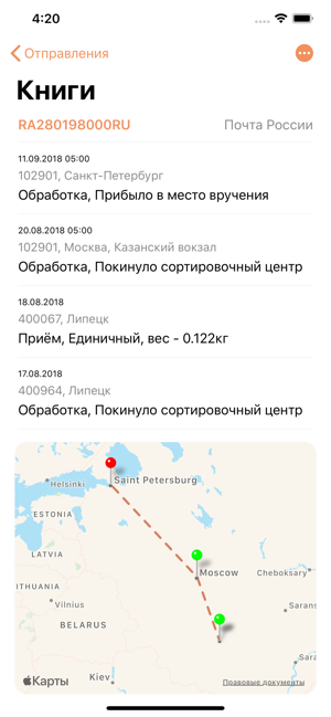 ‎Посылка (Parcel) Screenshot