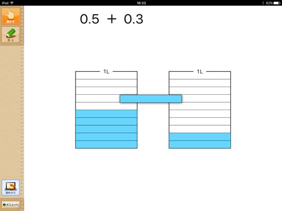 QB説明 3年 小数 screenshot four