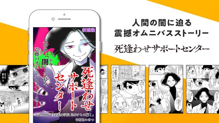 GANMA! (ガンマ) -話題の漫画が読める漫画アプリ screenshot-7