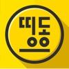 띵동 : 맛집/생활케어 서비스 앱