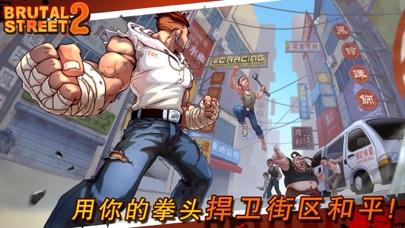 下载 暴力街区2 (Brutal Street 2) 为 PC