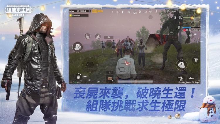 PUBG MOBILE:絕地求生M screenshot-5