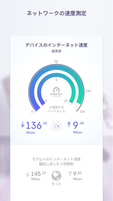 メッシュWi-Fiのおすすめ画像6