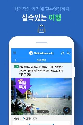 온라인투어 – 항공권 및 전세계 여행상품 - náhled
