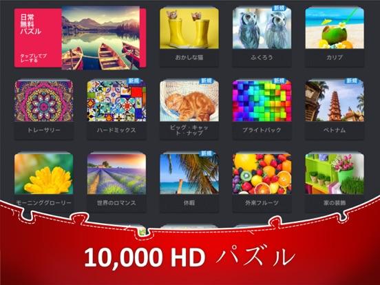 ジグソーパズル hd - Jigsaw Puzzle HDのおすすめ画像1