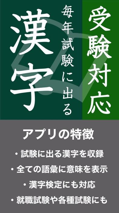 毎年試験に出る漢字のおすすめ画像1