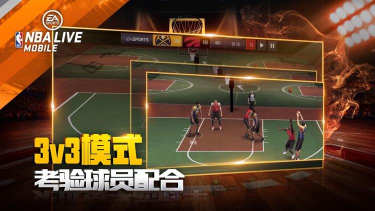 NBA LIVE-EA出品 5v5真操控篮球手游 screenshot-4