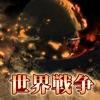 世界戦争 - iPhoneアプリ