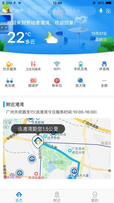 劳动者港湾 screenshot one