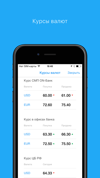 СМП ON-БанкСкриншоты 4