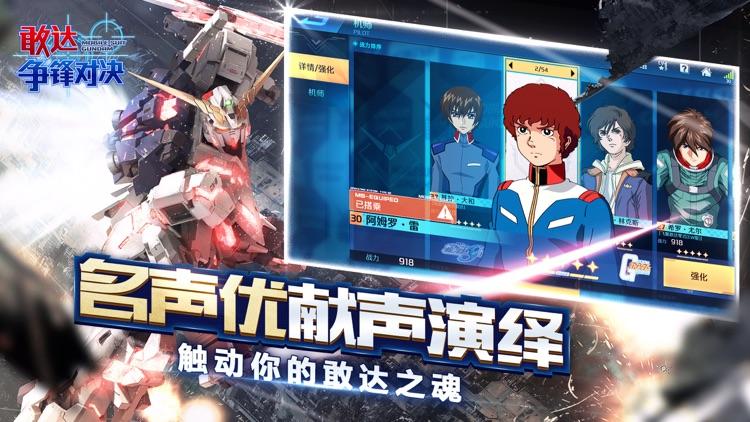 敢达 争锋对决 screenshot-3
