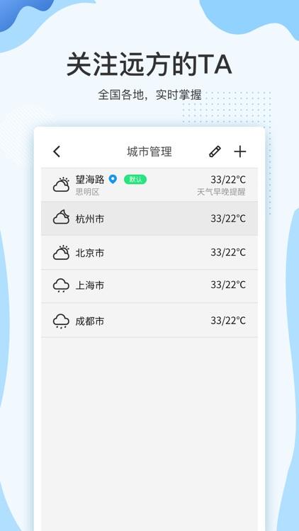 云犀天气-天气预报空气质量PM2.5 screenshot-3