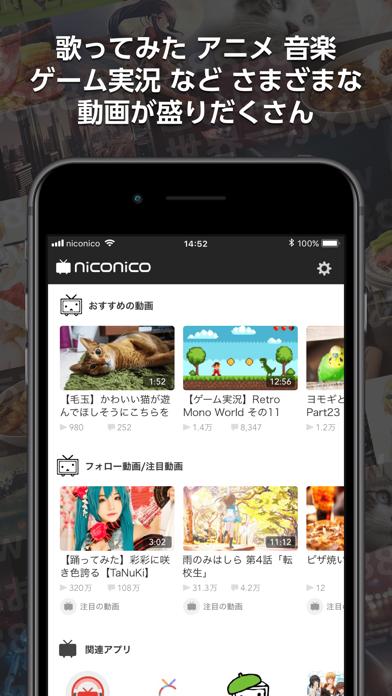 niconico - ニコニコ動画 ScreenShot2