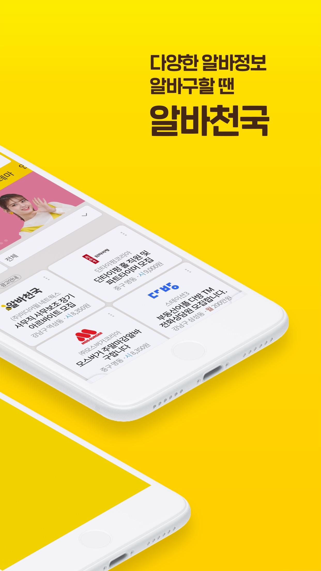 알바천국 Screenshot