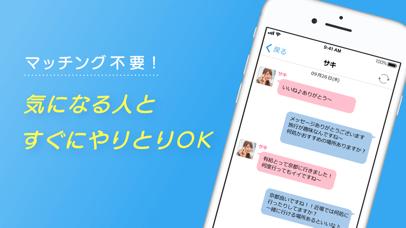 恋活・マッチングアプリのハッピーメール-素敵な出会いを探してスクリーンショット