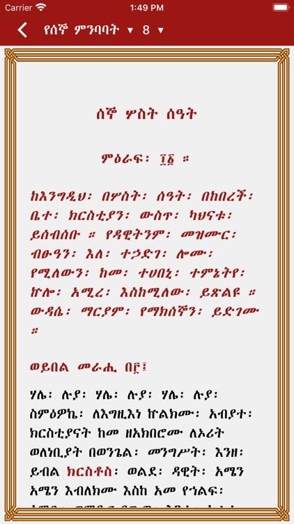 Gibre Himamat screenshot-6