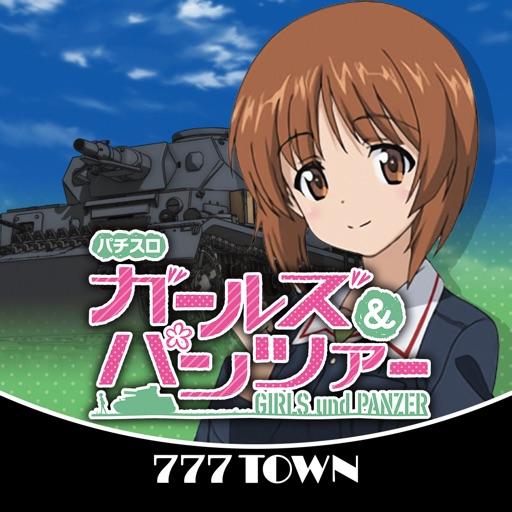 [777TOWN]パチスロ ガールズ&パンツァー