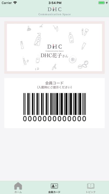 DHC コミュニケーションスペース 会員証アプリ