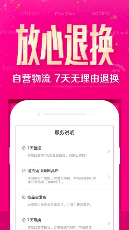 唯品会 - 品牌特卖 screenshot-4