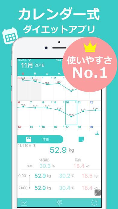 カレンダーで体重管理と食事記録  ハミング