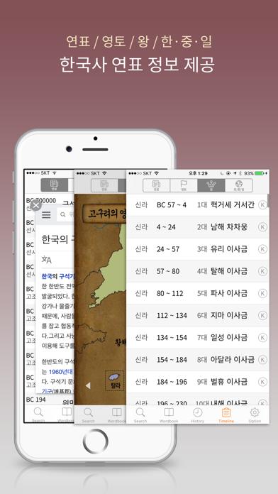 한국사대사전のおすすめ画像4