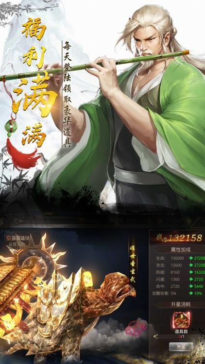 豪侠武林-经典角色扮演武侠游戏