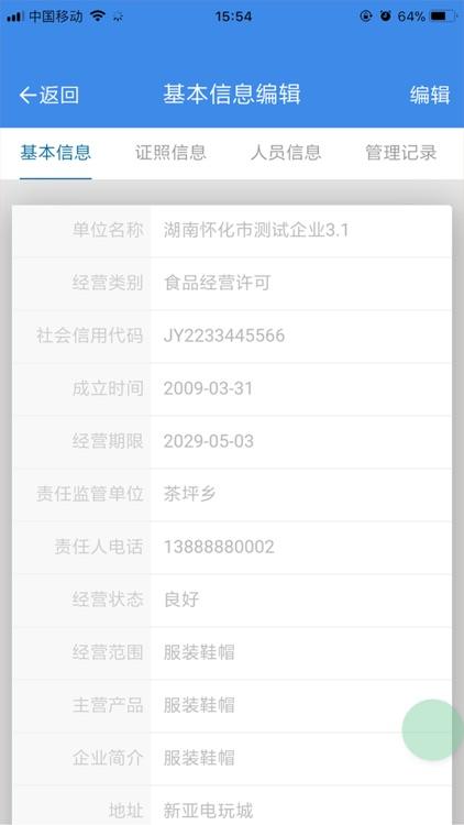 新晃食安企业版 screenshot-3