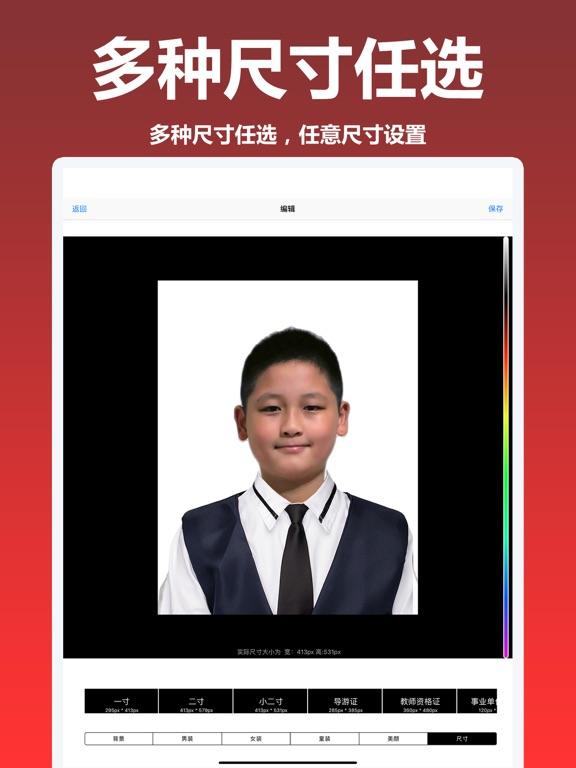 My ID photo & passport photo screenshot 8