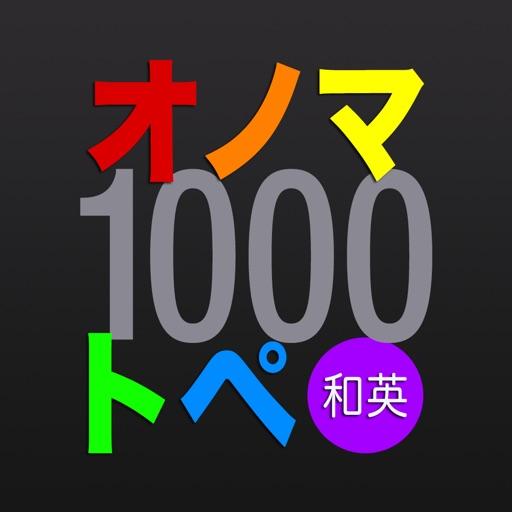 1000 Japanese Onomatopoeia