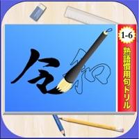 熟語慣用句ドリル Ext For Pc Download Free Education App