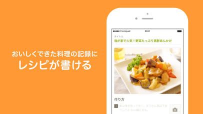 レシピはクックパッド - 料理を楽しみにするレシピ検索アプリ ScreenShot2