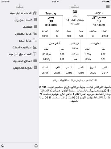 تقويم العجيري - náhled