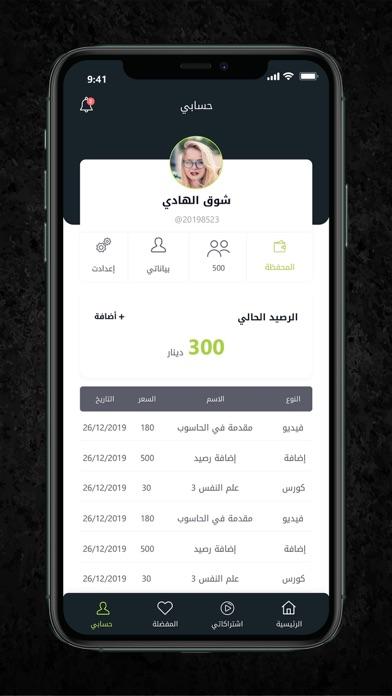 BeSmart App screenshot 3