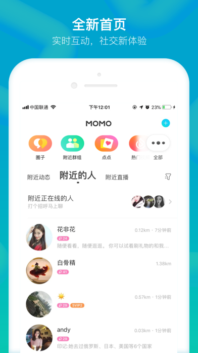 MOMO陌陌 Screenshot